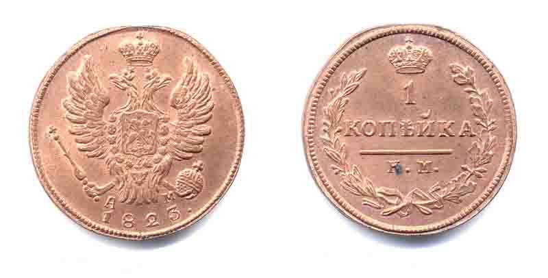 1 копейка 1823 нелли и патраш