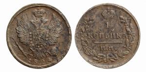 1 копейка 1824 года
