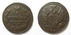 1 копейка 1825 года -