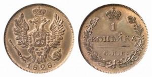 1 копейка 1828 года - Медь