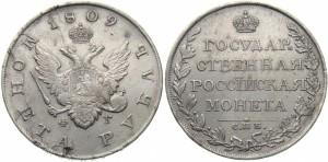 1 рубль 1809 года -