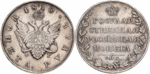 1 рубль 1810 года - ГОС МОНЕТА