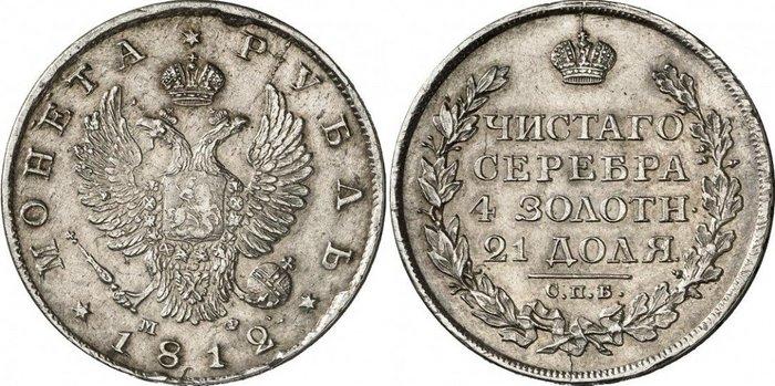 1 рубль 1812 года цена , стоимость монеты 280 EUR