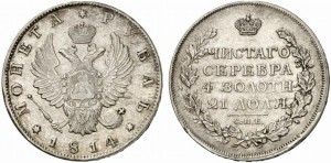 1 рубль 1814 года -