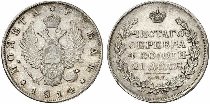 Монета рубль 1814 года цена металлоискатели из китая цены