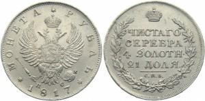 1 рубль 1817 года - Скипетр длиннее