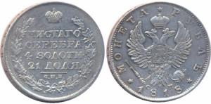 1 рубль 1818 года - Хвост орла длинее
