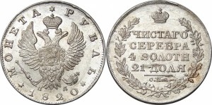 1 рубль 1820 года -