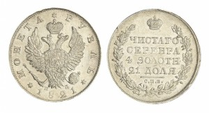 1 рубль 1821 года -
