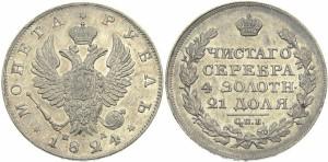 1 рубль 1824 года -