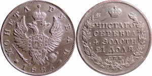 1 рубль 1825 года -