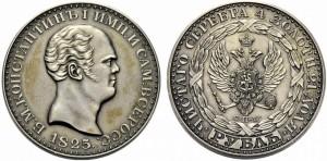 1 рубль 1825 года - КОНСТАНТИНОВСКИЙ Антикварная подделка. Серебро