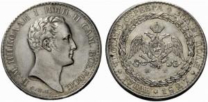 1 рубль 1827 года - НОВОДЕЛ. С ПОРТРЕТОМ НИКОЛАЯ I. Серебро
