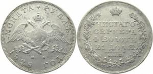1 рубль 1828 года