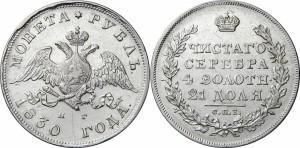 1 рубль 1830 года - Короткие ленты под орлом