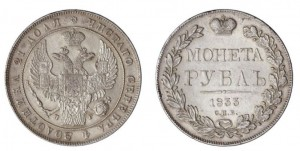 1 рубль 1833 года -