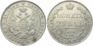 1 рубль 1834 года - Орел 1832 года