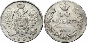 10 копеек 1813 года -