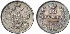 10 копеек 1814 года -