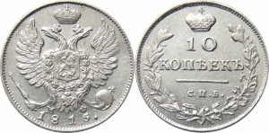 10 копеек 1815 года