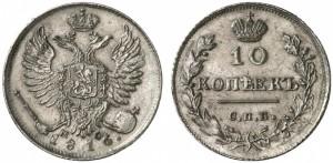 10 копеек 1816 года -