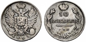 10 копеек 1817 года