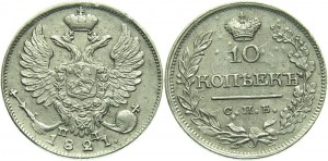 10 копеек 1821 года - Корона широкая
