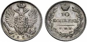 10 копеек 1824 года -