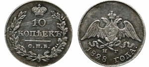 10 копеек 1828 года -
