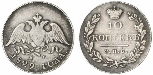 10 копеек 1829 года -