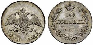 10 копеек 1830 года -