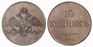 10 копеек 1830 года - Хвост орла острый. Медь
