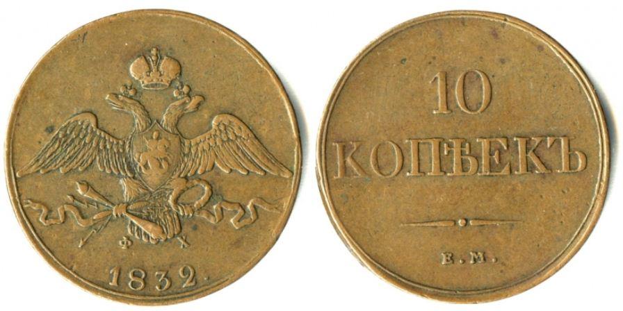 10 копеек 1832 где можно купить альбом для монеты в оренбург