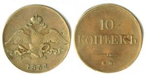 10 копеек 1834 года -