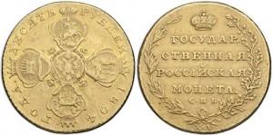 10 рублей 1804 года -