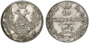 10 копеек 1833 года -