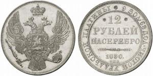 12 рублей 1830 года -
