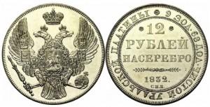 12 рублей 1832 года -
