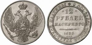 12 рублей 1833 года -