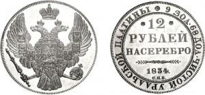 12 рублей 1834 года -