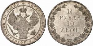 1,5 рубля — 10 злотых 1834 года - Корона узкая. Серебро