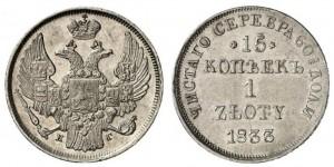 15 копеек — 1 злотый 1833 года - Серебро
