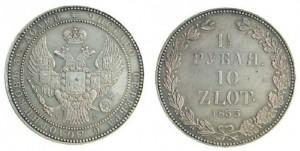 1,5 рубля — 10 злотых 1833 года - Корона широкая. Серебро