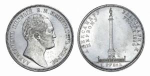 1 рубль 1834 года - АЛЕКСАНДРОВСКАЯ КОЛОННА. Серебро