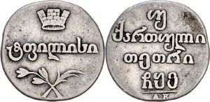 Двойной абаз 1806 года - Серебро