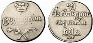 Двойной абаз 1810 года - Серебро