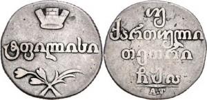 Двойной абаз 1811 года