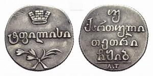 Двойной абаз 1812 года - Серебро