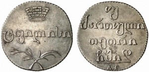 Двойной абаз 1814 года - Серебро