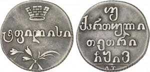 Двойной абаз 1816 года - Серебро